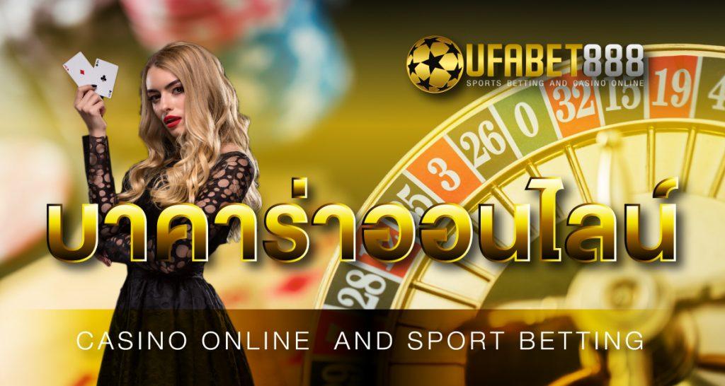 เว็บบาคาร่าออนไลน์ที่ดีที่สุดในประเทศไทยต้อง เว็บบาคาร่า888