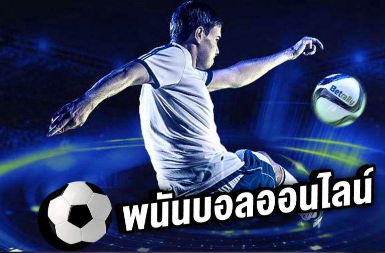 เว็บแทงบอล ยูฟ่าเบท สุดยอดเว็บพนันออนไลน์ที่ดีที่สุดในเอเชีย