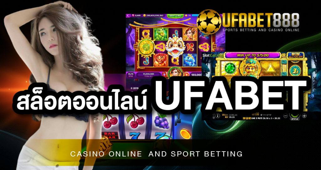 สล็อตออนไลน์ UFABET เว็บสล็อตออนไลน์อันดับ 1