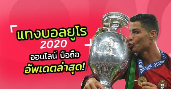 บอลยูโร 2020 แทงผ่านเว็บ UFA888 รับโบนัสฟรีทันที20%