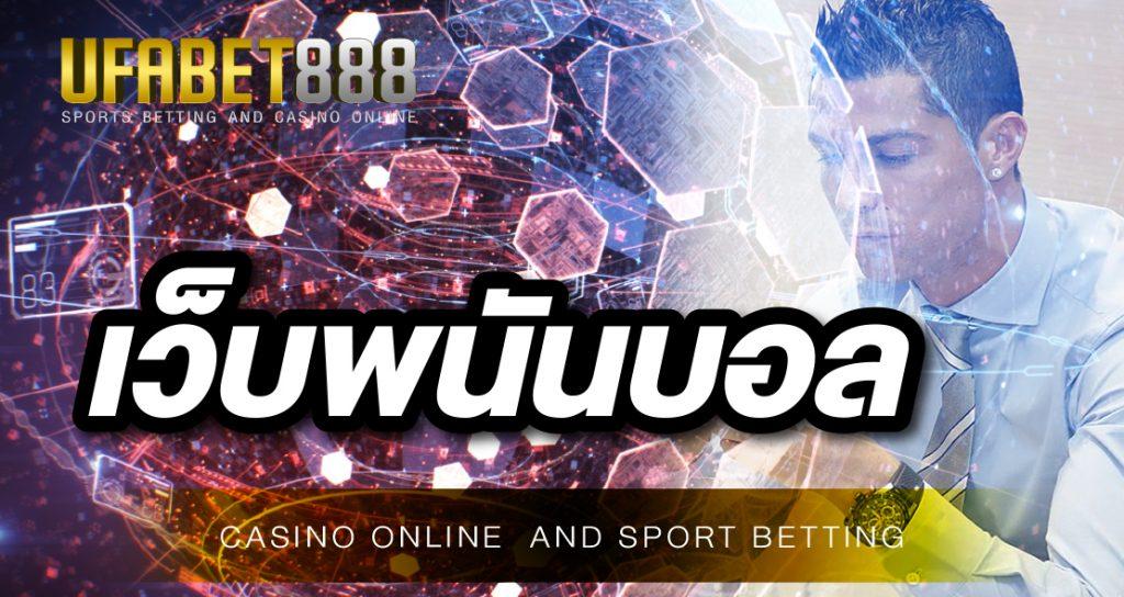 เว็บพนันบอล ยูฟ่าเบท888 เว็บไซต์ให้บริการแทงบอลออนไลน์ตลอด 24 ชั่วโมง