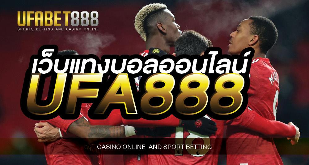 เว็บแทงบอลออนไลน์UFABET888 รองรับธนาคารชั้นนำระดับประเทศ ปลอดภัยสูงสุด