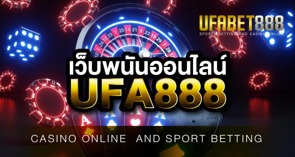 เว็บพนันออนไลน์UFA888 มีรูปแบบให้เลือกเล่นทั้ง คาสิโนออนไลน์ และพนันกีฬาออนไลน์